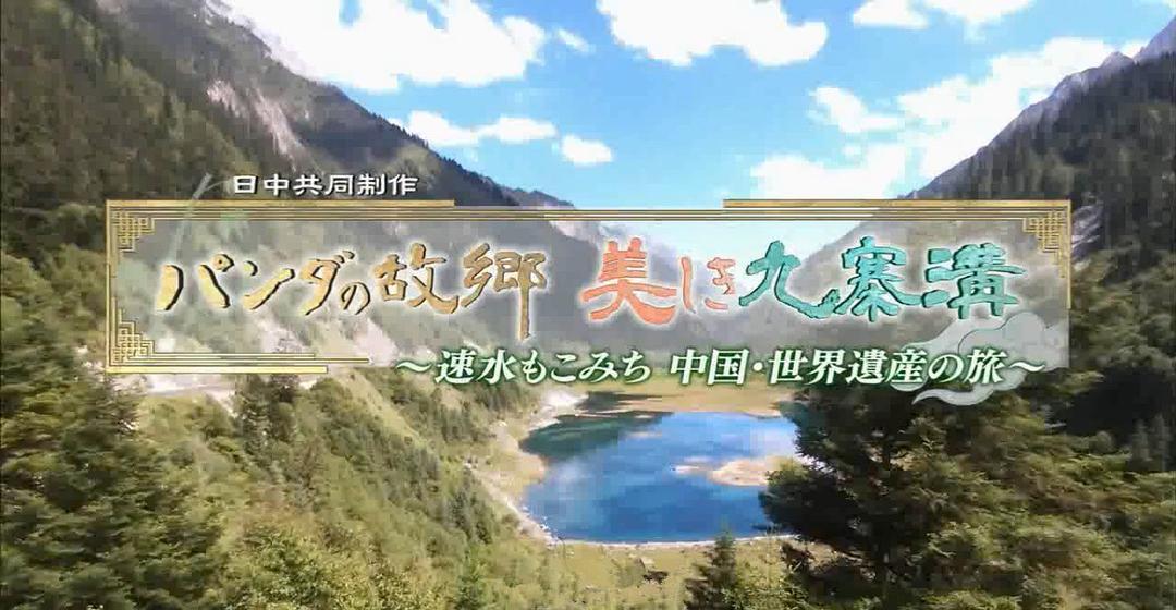 地球纪行~熊猫的故乡 美丽的九寨沟~速水直道 中国・世界遗产之旅