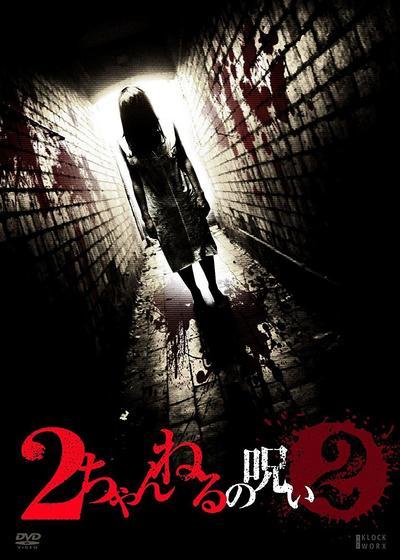 2ch的诅咒 vol·2海报