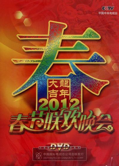 2012年中央电视台春节联欢晚会海报