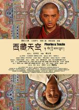 西藏天空海报