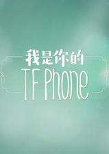 我是你的TFphone海报