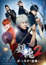银魂2:世界奇妙银魂物语海报