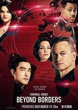 犯罪心理:超越边界 第一季海报