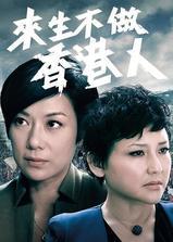来生不做香港人海报
