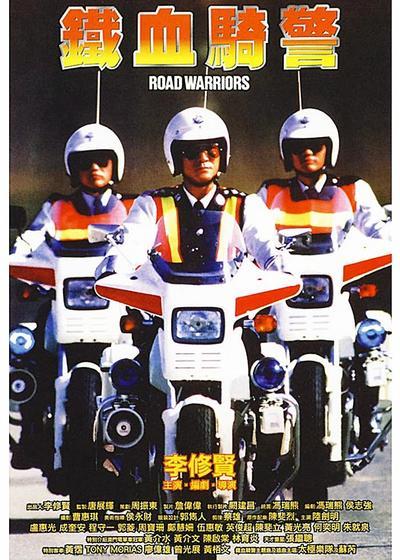 铁血骑警海报