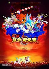 虹猫仗剑走天涯海报