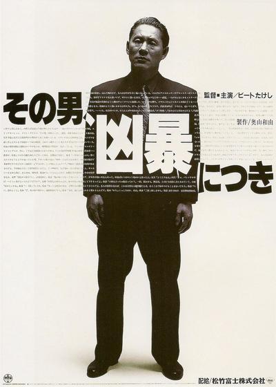 凶暴的男人海报