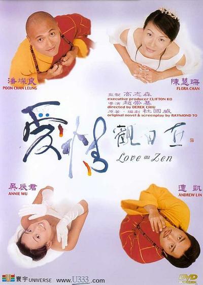 爱情观自在海报