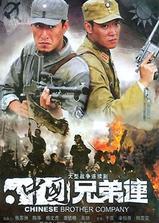 中国兄弟连海报