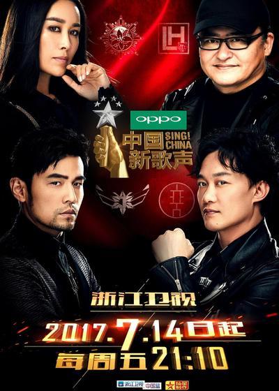 中国新歌声 第二季海报