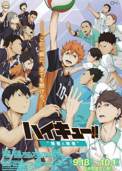 排球少年剧场版:胜者与败者海报