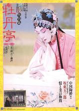 シネマ歌舞伎特別篇 牡丹亭海报