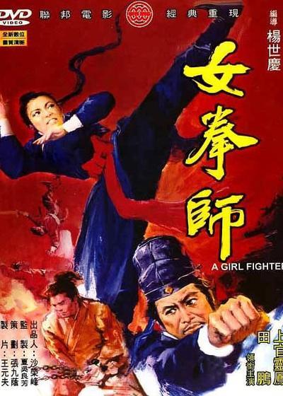 女拳师海报