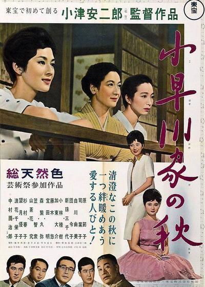 小早川家之秋海报