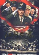 江阴要塞海报