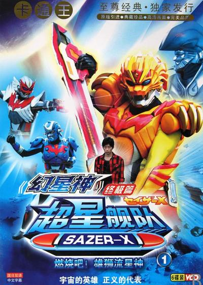 超星舰队Sazer X海报