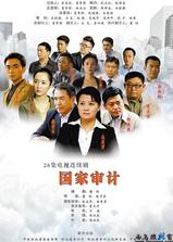 国家审计海报