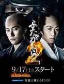 江户盗贼团·双雄2