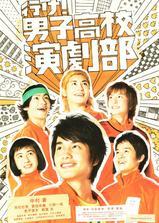 去吧!男子高校演剧部海报