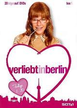 柏林之恋海报