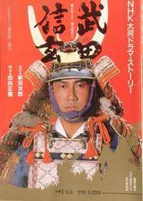 武田信玄海报