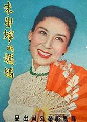 韦伟 Wei Wei