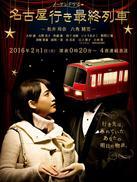 开往名古屋的末班列车4
