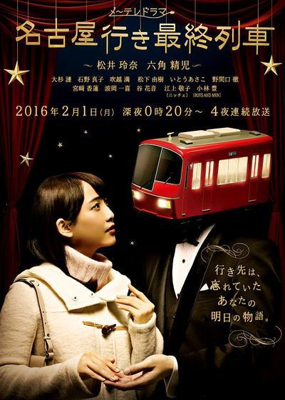 开往名古屋的末班列车4海报