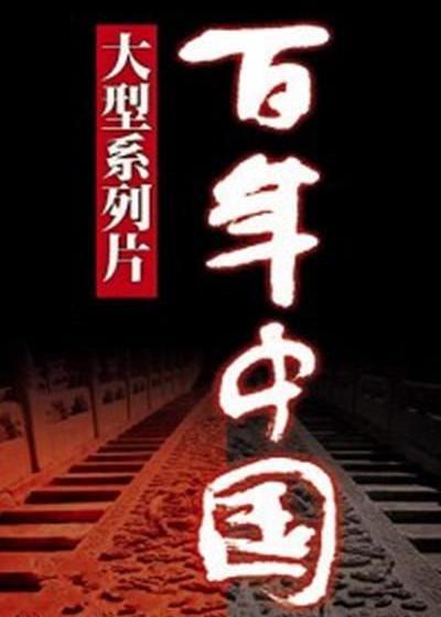 百年中国海报
