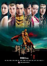轩辕剑之天之痕海报