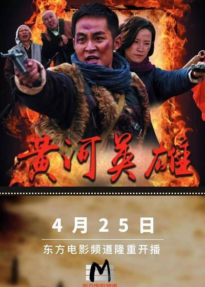 黄河英雄海报