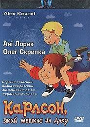 屋顶上的小飞人海报