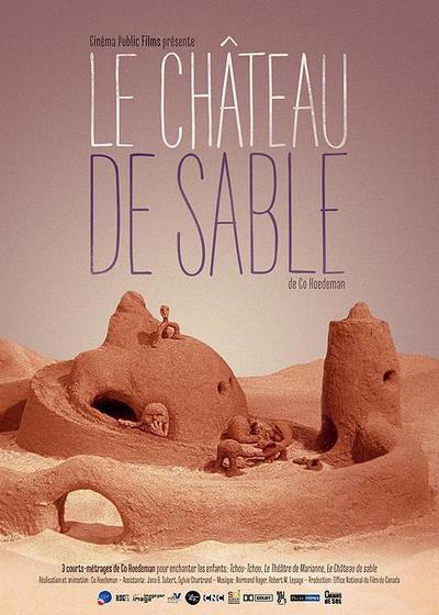 沙丘城堡海报