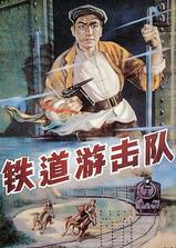 铁道游击队海报