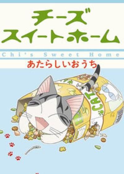 甜甜私房猫2海报