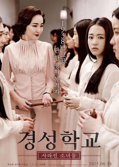 京城学校:消失的少女们海报