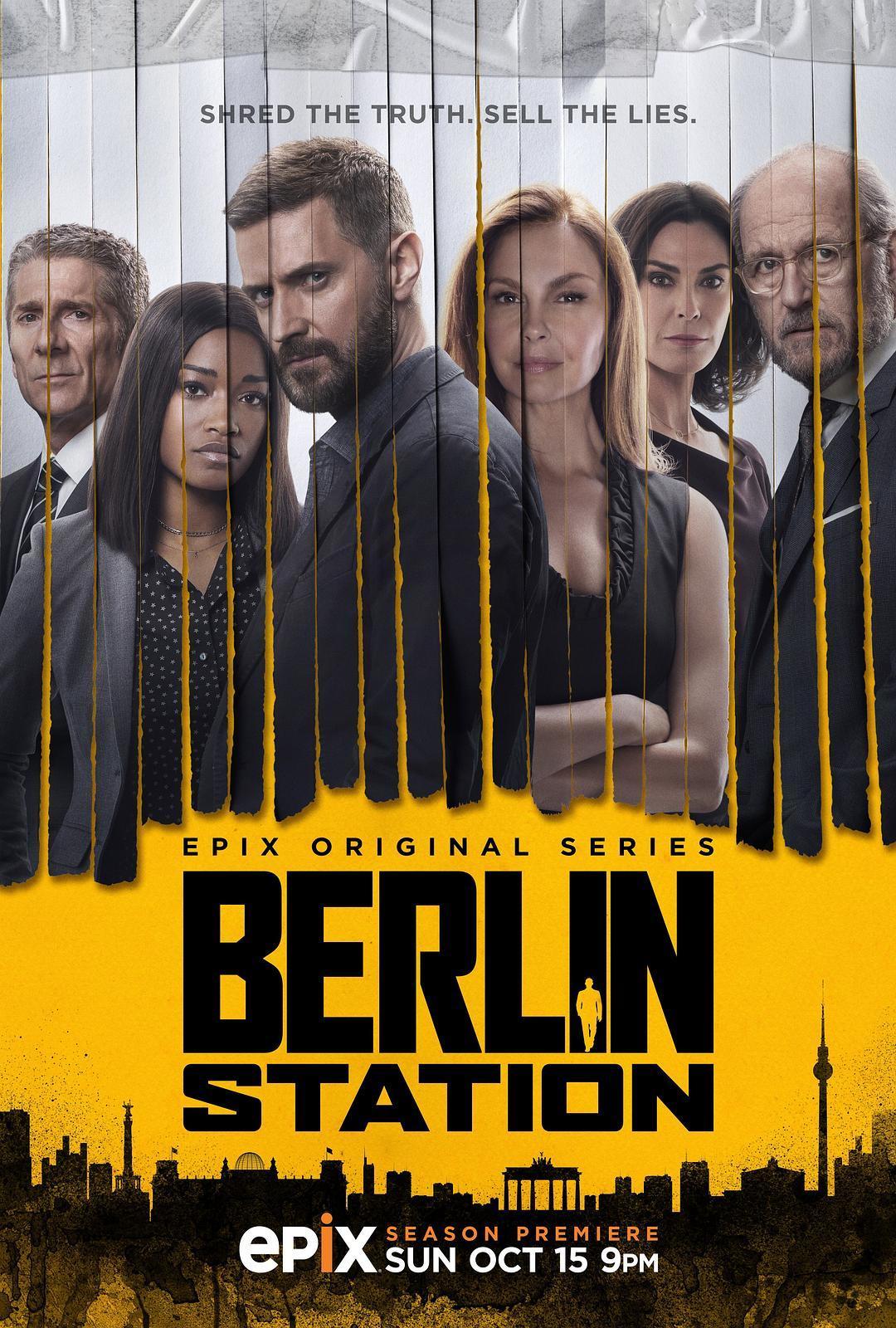 柏林情报站 第二季