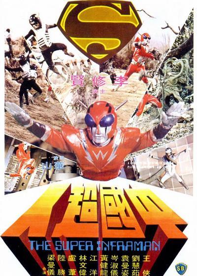 中国超人海报
