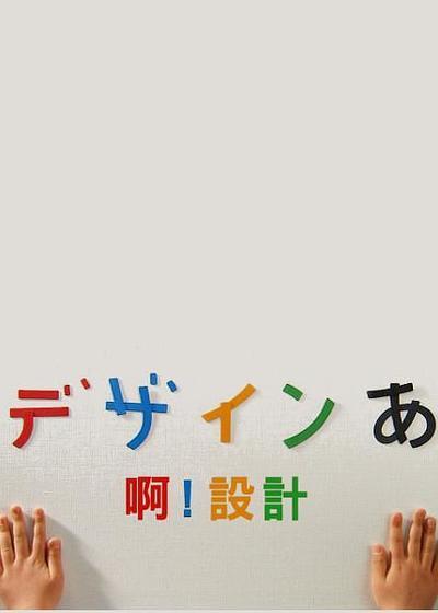 啊!设计海报