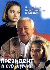 总统和他的孙女海报