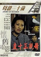 母亲三十岁海报