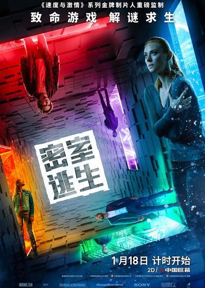 密室逃生海报