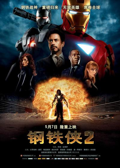 钢铁侠2海报