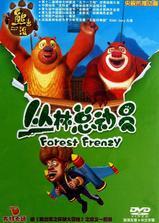 熊出没之丛林总动员海报