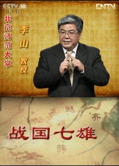 百家讲坛 战国七雄海报