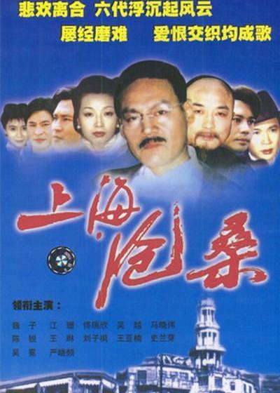 上海沧桑海报