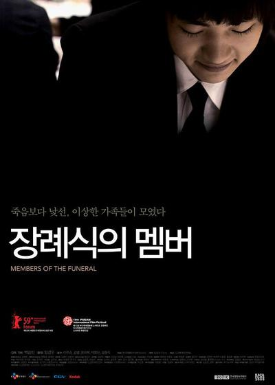 葬礼成员海报