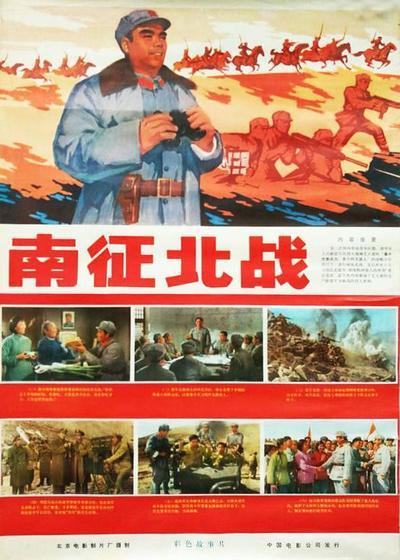 南征北战海报