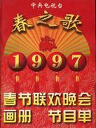 1997年中央电视台春节联欢晚会