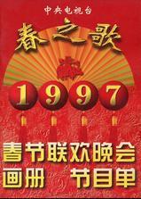 1997年中央电视台春节联欢晚会海报